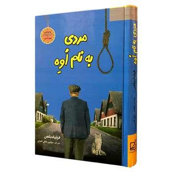 کتاب مردی به نام اوه اثر فردیک بمن انتشارات سپهر ادب