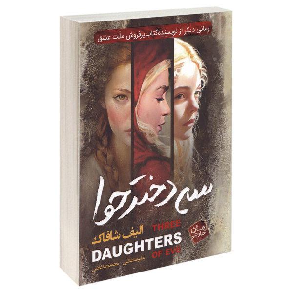 کتاب سه دختر حوا اثر الیف شافاک انتشارات آتیسا