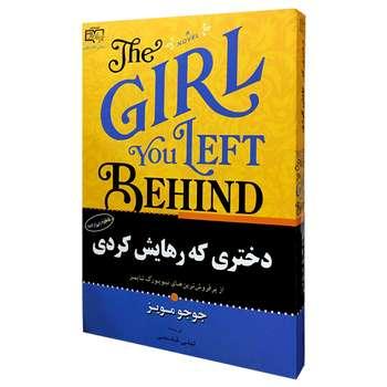 کتاب دختری که رهایش کردی اثر جوجو مویز انتشارات برات علم