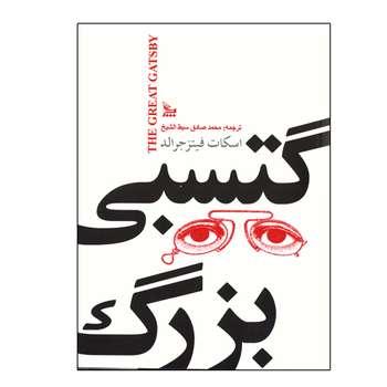 کتاب رمان گتسبی بزرگ اثر اسکات فیتزجرالد نشر چلچله قطع جیبی