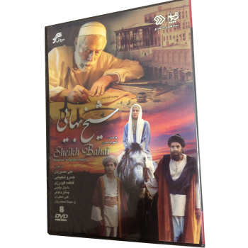 مجموعه سریال شیخ بهایی انتشارات سروش