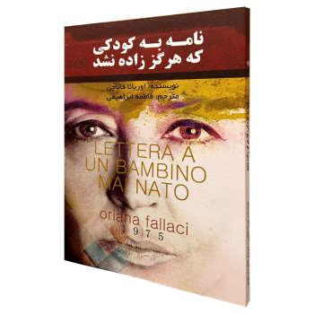 کتاب نامه به کودکی که هرگز زاده نشد اثر اوریانا فالاچی انتشارات کتاب پارس