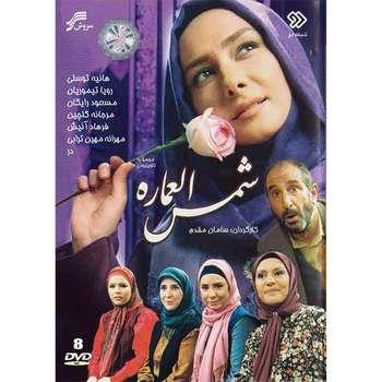 مجموعه سریال شمس العماره انتشارات سروش