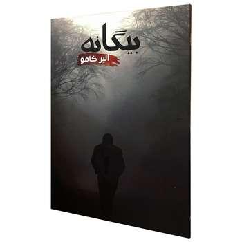 کتاب بیگانه اثر آلبر کامو انتشارات آسو