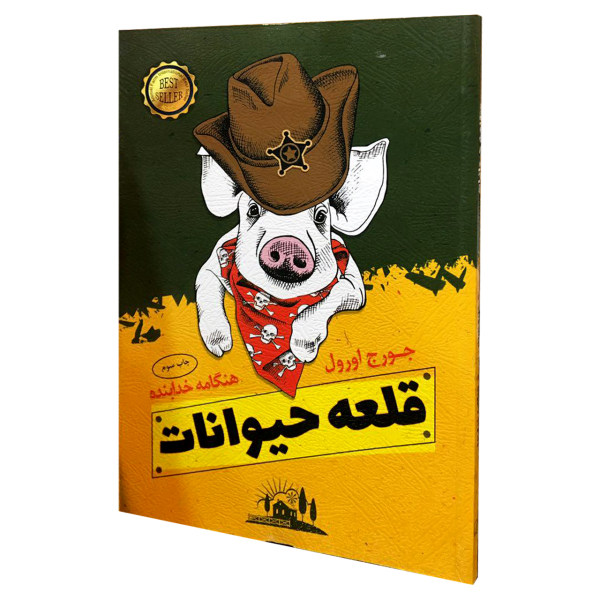 کتاب قلعه حیوانات اثر جوج اورول انتشارات الماس پارسیان