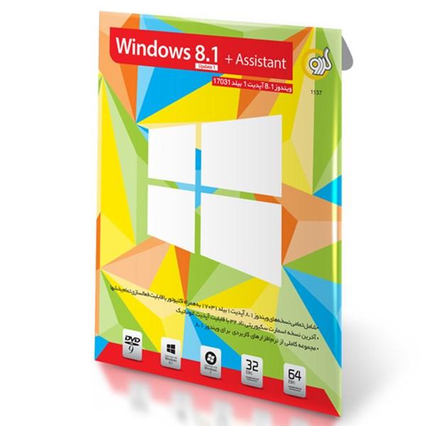 مجموعه نرم افزار ویندوز 8.1 گردو آپدیت 3 بهمراه ابزارهای کمکی - 32 و 64 بیتی