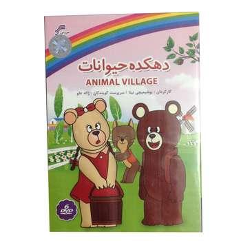 مجموعه انیمیشن دهکده حیوانات انتشارات سروش