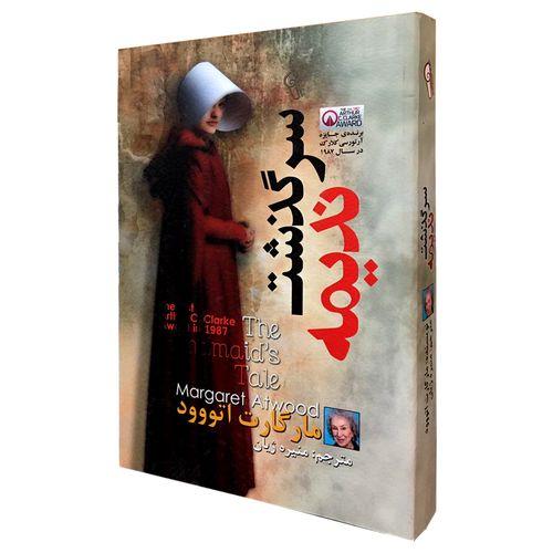 کتاب سرگذشت ندیمه اثر مارگات اتووود انتشارات کتاب پارس