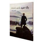 کتاب یک مرد ناشناخته اثر آنتوان چخوف انتشارات آسو thumb