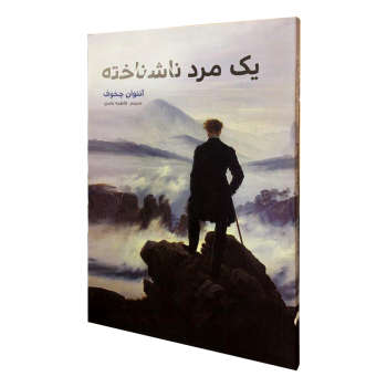 کتاب یک مرد ناشناخته اثر آنتوان چخوف انتشارات آسو