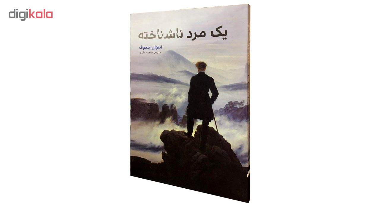کتاب یک مرد ناشناخته اثر آنتوان چخوف انتشارات آسو main 1 1