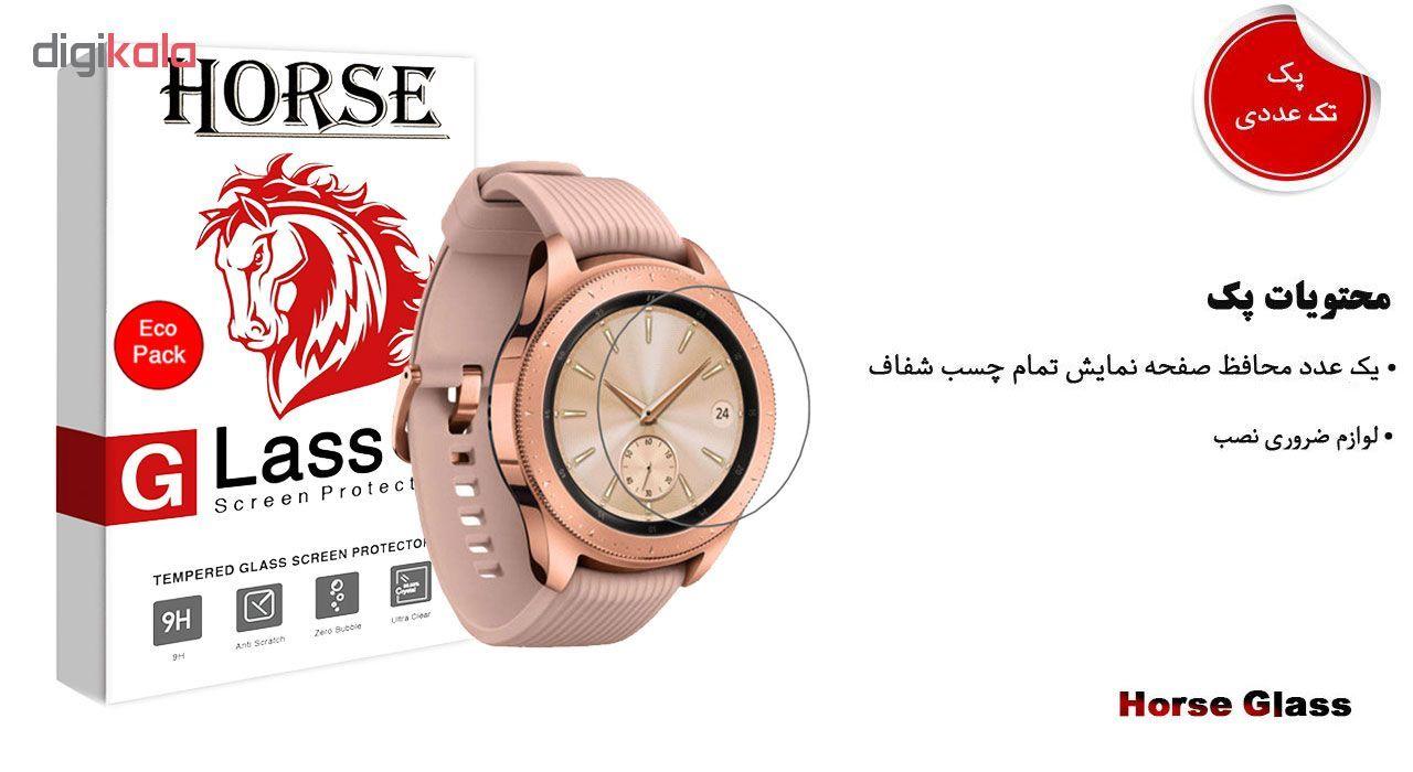 محافظ صفحه نمایش گلس هورس مدل UCC مناسب برای ساعت سامسونگ Galaxy Watch 42mm main 1 1