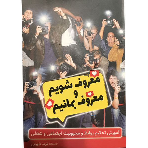 کتاب چاپی معروف شویم و معروف بمانیم اثر فربد طهرانی انتشارات کلید آموزش