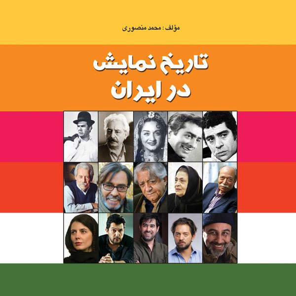 کتاب تاریخ نمایش در ایران اثر  محمد منصوری انتشارات آفرینندگان