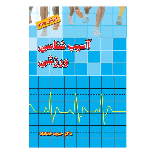 کتاب آسیب شناسی ورزشی اثر دکتر حمید خداداد انتشارات بامداد کتاب