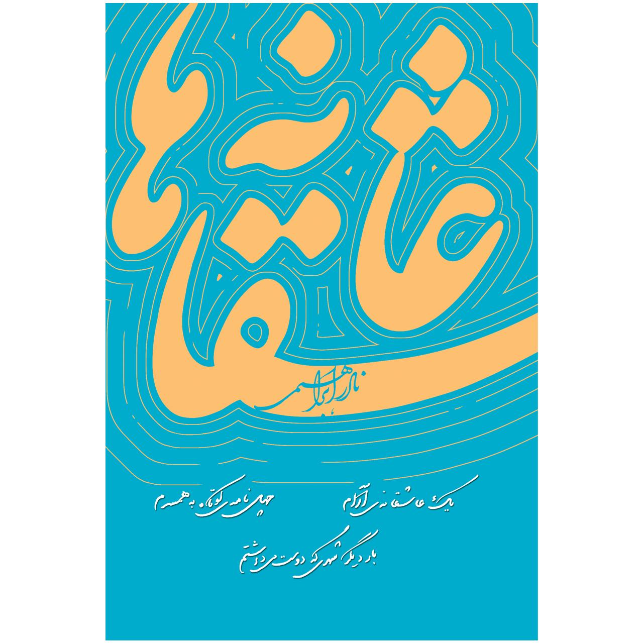 کتاب عاشقانه ها اثر نادر ابراهیمی نشر روزبهان