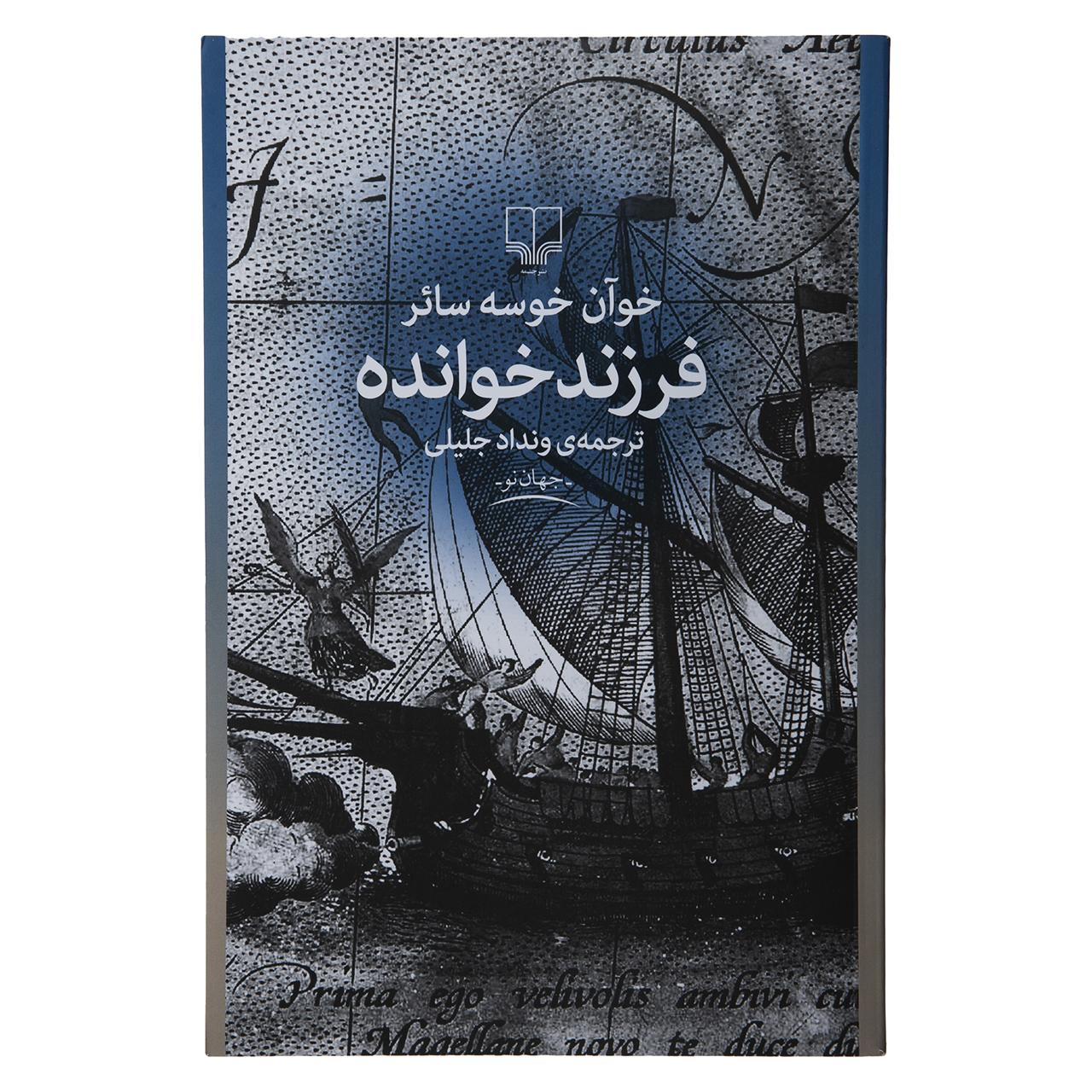 کتاب فرزند خوانده اثر خوآن خوسه سائر