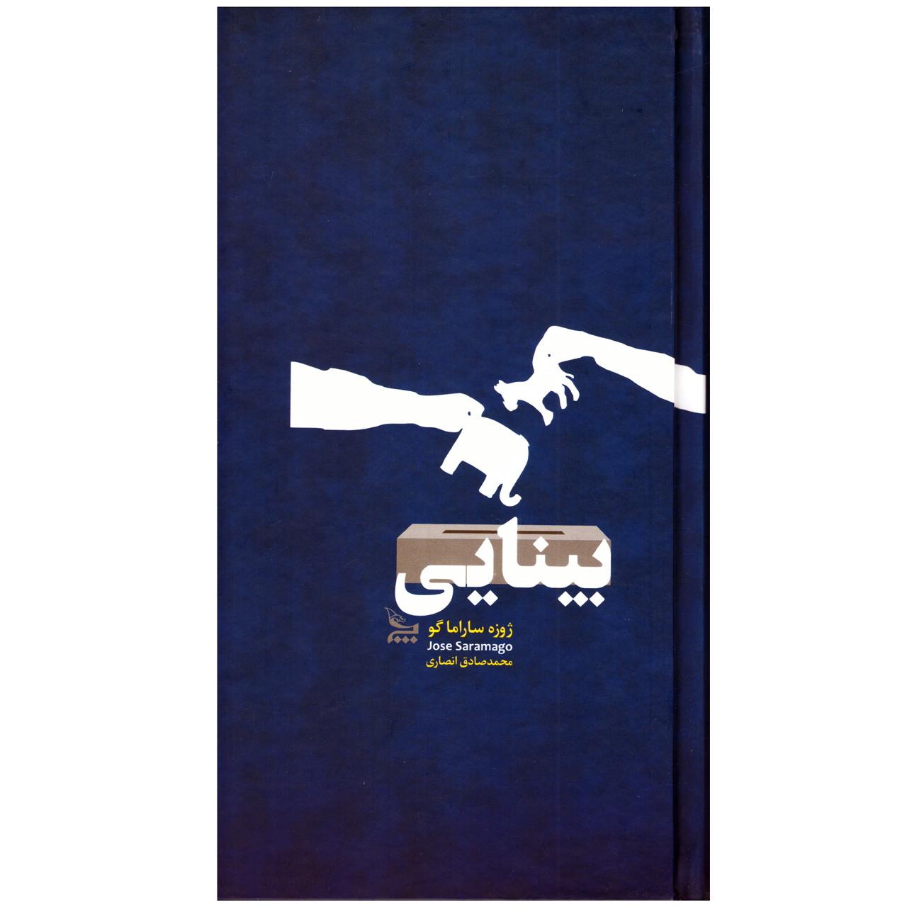 خرید                      کتاب رمان بینایی اثر ژوزه ساراماگو ( نویسنده کتاب کوری ) نشر چلچله  به انضمام نشانگر اختصاصی بوکاف