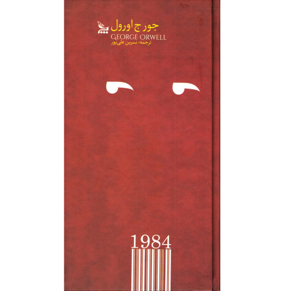 کتاب رمان 1984 اثر جورج اورول نشر چلچله به همراه نشانگر