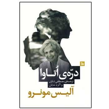 کتاب رمان دره ی اتاوا اثر آلیس مونرو ( نویسنده کتاب رویای مادرم و فرار و زندگی عزیز و گریز پا و داستان من ) نشر چلچله