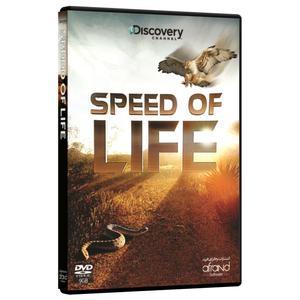 مستند سرعت زندگی اثر دیسکاوری