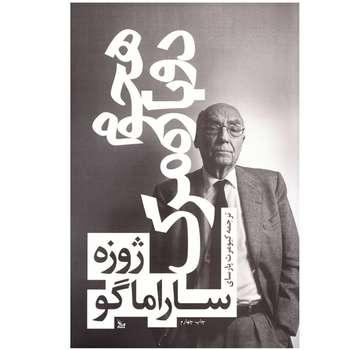 کتاب هجوم دوباره مرگ اثر ژوزه ساراماگو ( نویسنده کتاب کوری و بینایی )  نشر چلچله