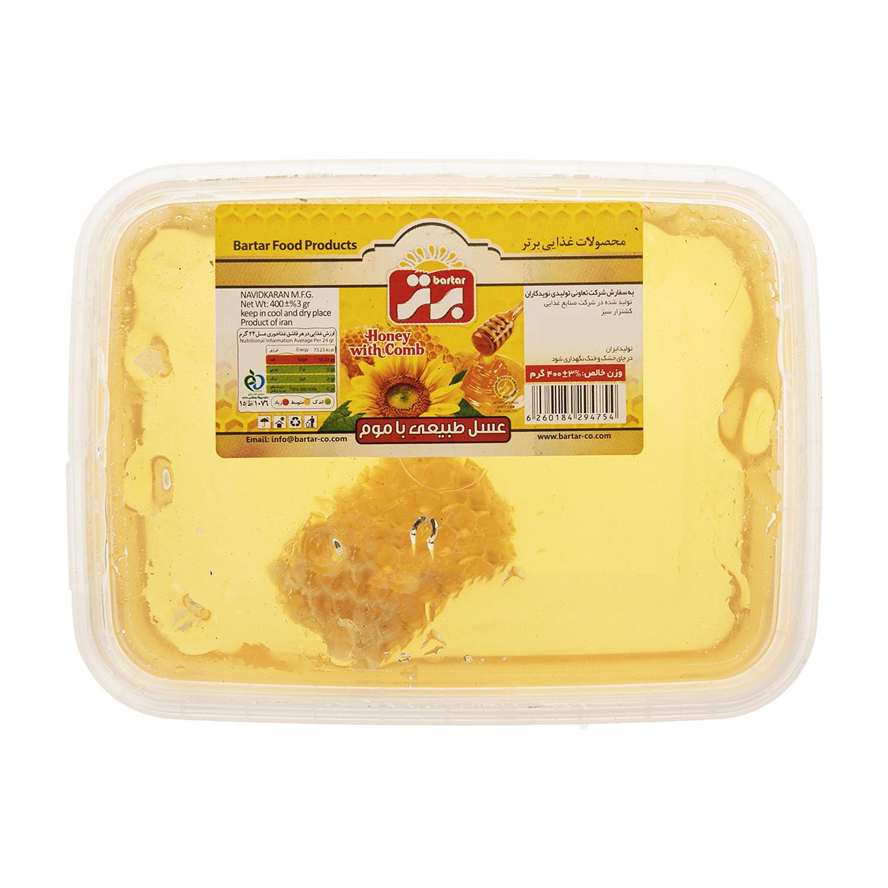 عسل با موم برتر - 400 گرم