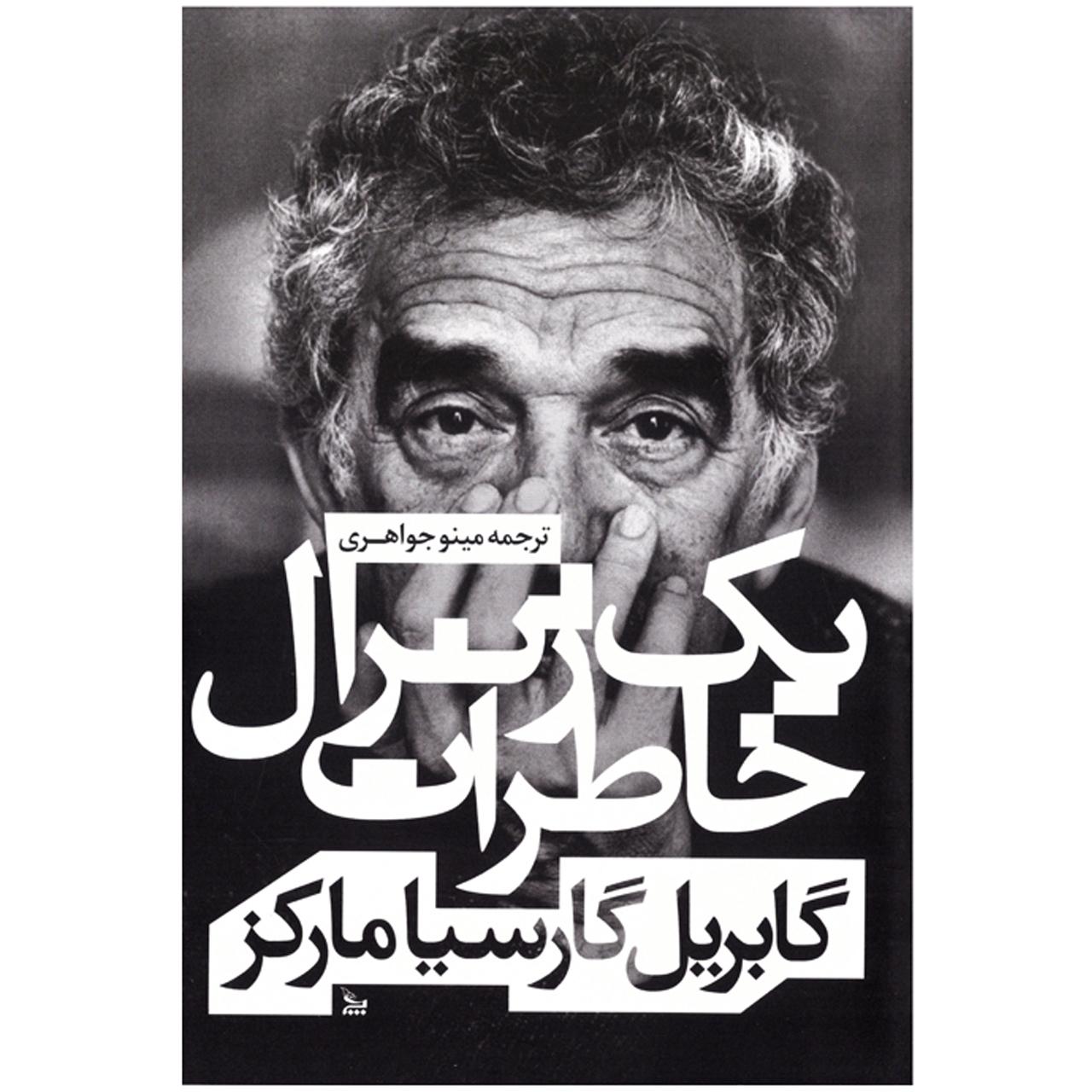 کتاب خاطرات یک ژنرال اثر گابریل گارسیا مارکز ( نویسنده کتاب صدسال تنهایی ) صد سال تنهایی نشر چلچله