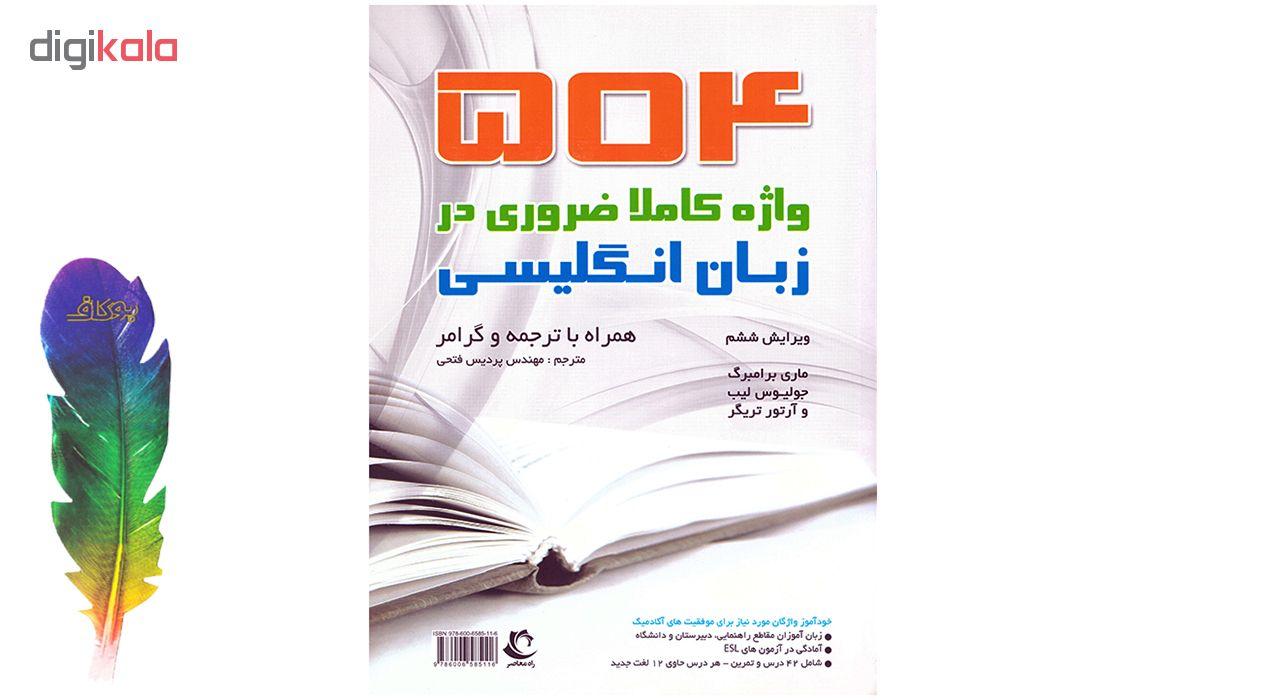 کتاب 504 واژه کاملا ضروری در زبان انگلیسی اثر ماری برامبرگ نشر راه معاصر به همراه نشانگر