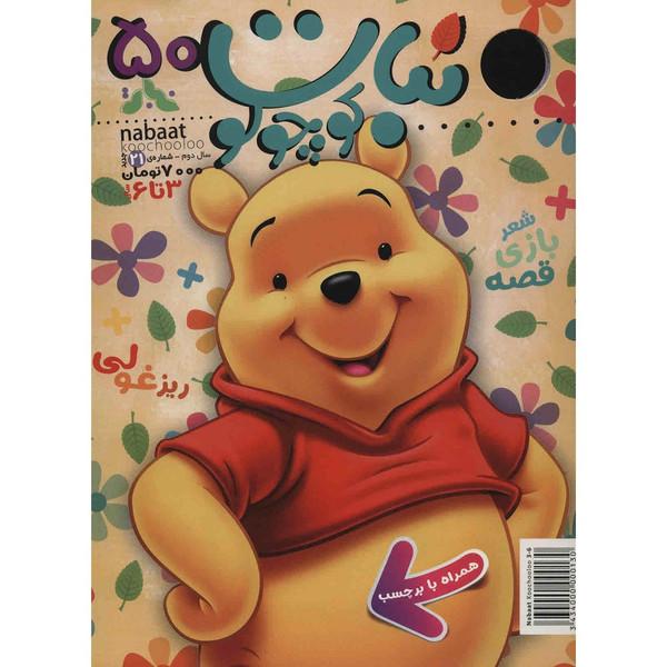 مجله نبات کوچولو - شماره 50