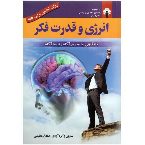 كتاب انرژي و قدرت فكر اثر صادق عظيمي نشر استاندارد