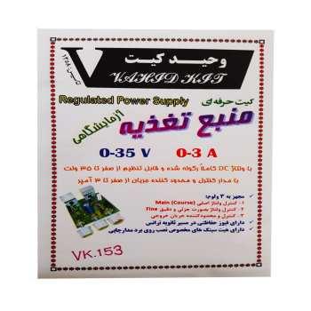 کیت آموزشی وحید کیت مدل منبع تغذیه کد V.K 153