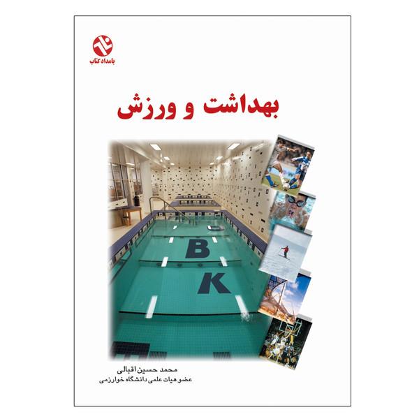 کتاب بهداشت و ورزش اثر محمد حسین اقبالی انتشارات بامداد کتاب