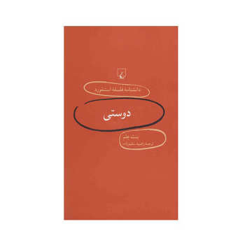 کتاب دوستی اثر بنت هلمنشر ققنوس