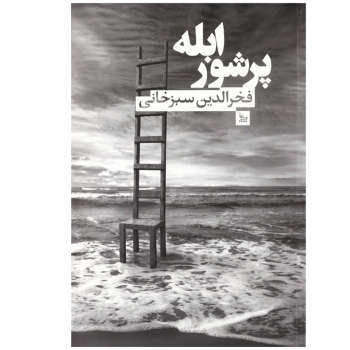 کتاب ابله پرشور اثر فخرالدین سبزخانی نشر چلچله