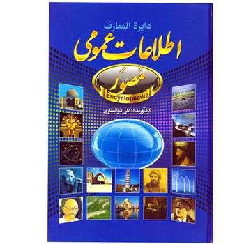 کتاب دایرة المعارف مصور اثر علی ذوالفقاری نشر حباب