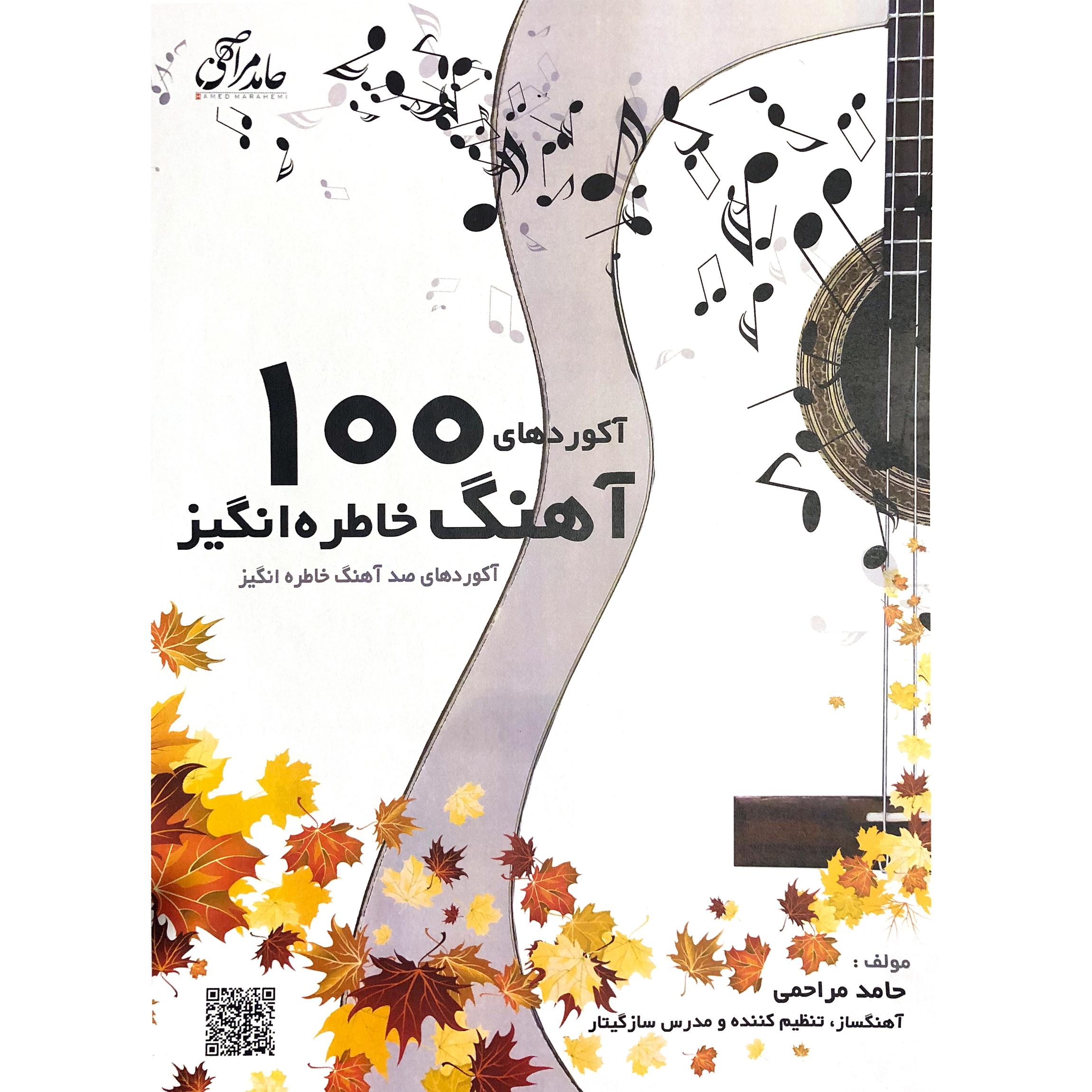 خرید                      کتاب آکوردهای 100 آهنگ خاطره انگیز اثر حامد مراحمی انتشارات آرنا