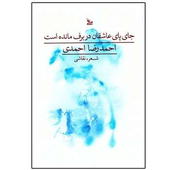 کتاب جای پای عاشقان در برف مانده است اثر احمدرضا احمدی نشر چلچله