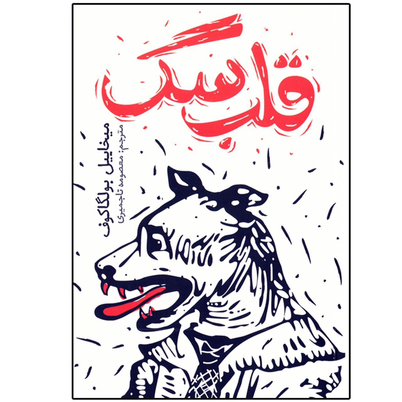 خرید                      کتاب قلب سگ ( دل سگ ) اثر میخاییل بولگاکوف نشر یوشیتا