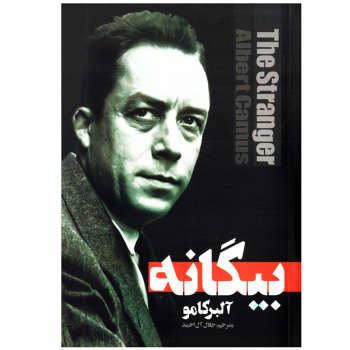 کتاب بیگانه اثر آلبر کامو نشر ملینا
