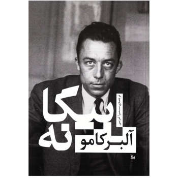 کتاب بیگانه اثر آلبر کامو نشر چلچله