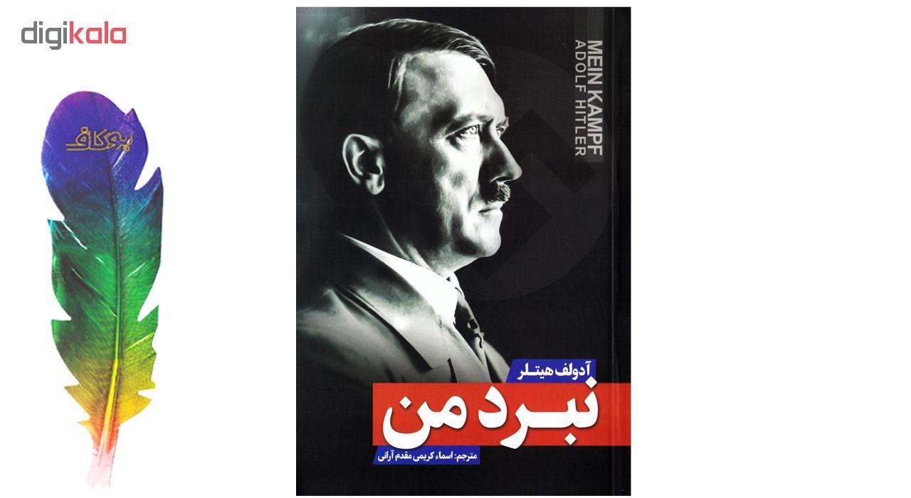 کتاب نبرد من اثر آدولف هیتلر نشر ملینا