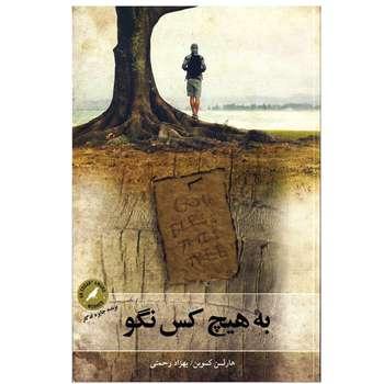کتاب به هیچ کس نگو اثر هارلن کوبن نشر چلچله