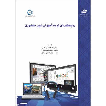 رویکردی نو به آموزش غیر حضوری  انتشارات مرکز آموزش و تحقیقات صنعتی ایران