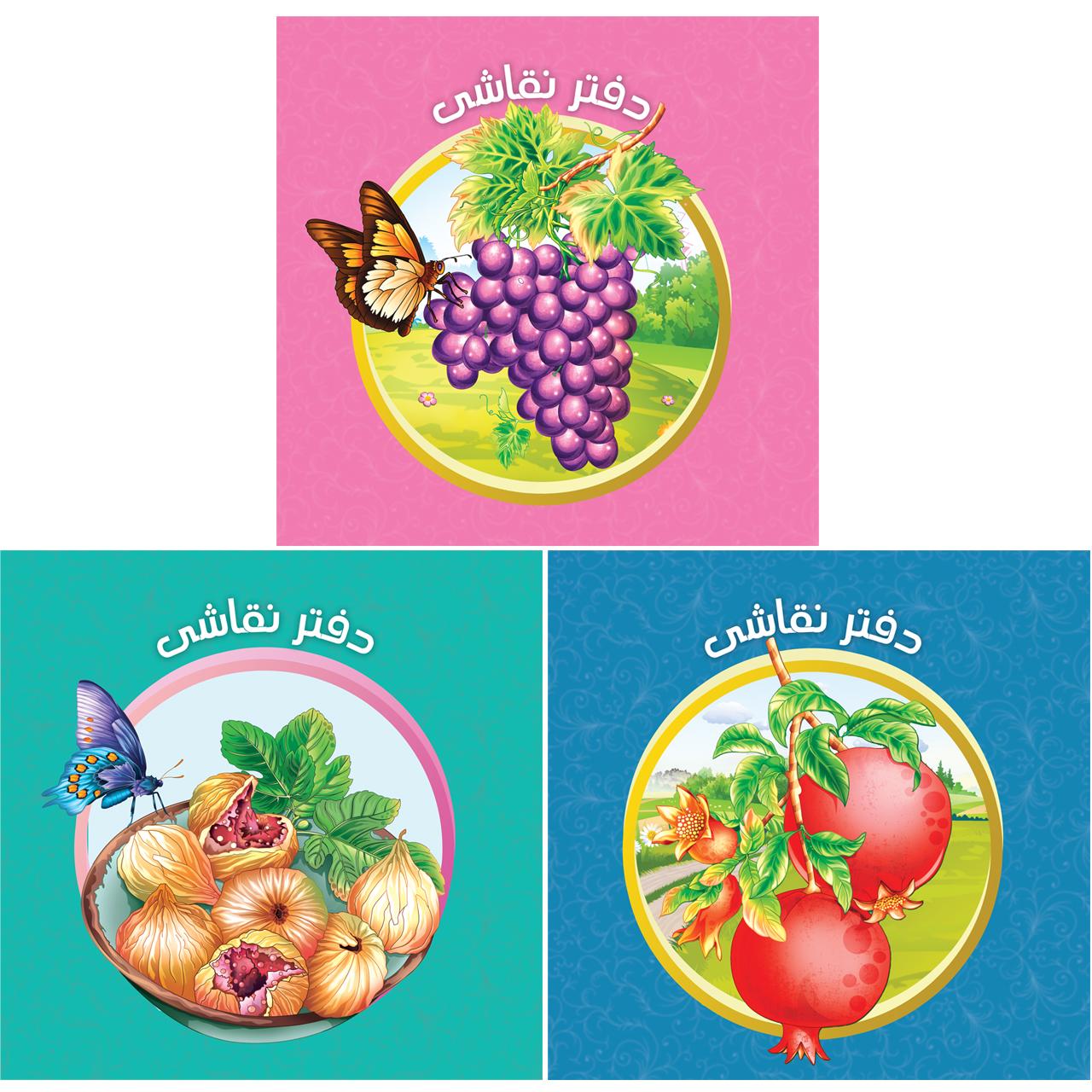 دفتر نقاشی یاس بهشت طرح میوه ها کد KH4 مجموعه 3 عددی
