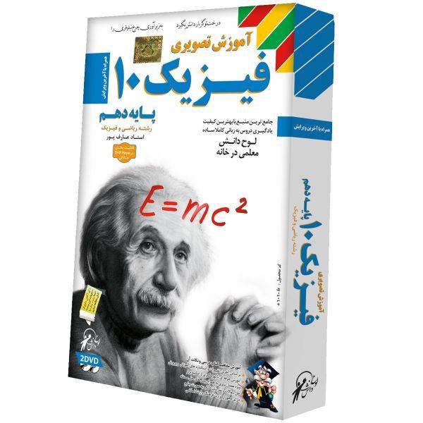 آموزش تصویری فیزیک و آزمایشگاه 10 لوح دانش - رشته ریاضی و فیزیک