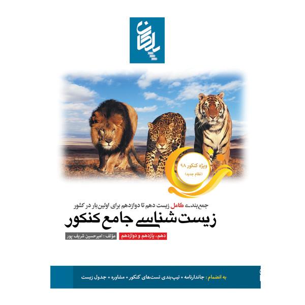 کتاب زیست شناسی جامع کنکور اثر امیرحسین شریف پور انتشارات متخصصان