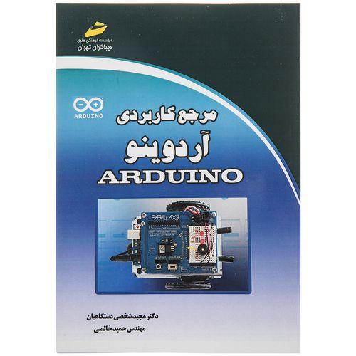 کتاب مرجع کاربردی آردینو اثر مجید شخصی دستگاهیان نشر دیباگران تهران