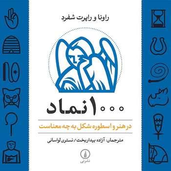 کتاب 1000 نماد در هنر و اسطوره شکل به چه معناست اثر راونا شفرد