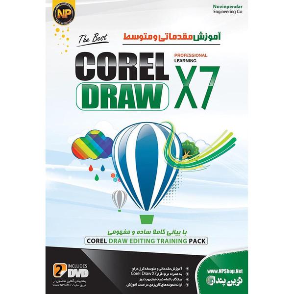 نرم افزار آموزش جامع مقدماتی و متوسط Corel Draw X7 نشر نوین پندار